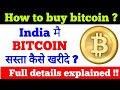 (hindi) How to buy bitcoin at low price in india