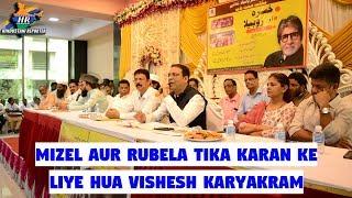 Mizel Aur Rubela Tika karan Ke Liye Hua Vishesh Karyakram | Hindustani Reporter |