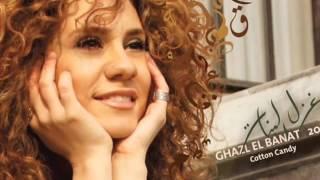 Lena Chamamyan   Ghazl El Banat   لينا شماميان   غزل البنات