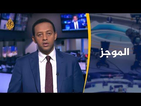 موجز الأخبار - العاشرة مساء 2019/11/18  - نشر قبل 8 ساعة