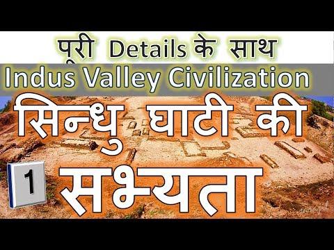 Indus valley civilization for upsc , psc , ssc | sindhu ghati ki sabhyata | ancient history of india