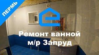 Hammom yangilash m/R To'g'onlar Perm 204-16-57