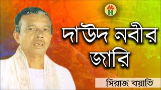 Siraj Boyati - Daud Nobir Jari | দাউদ নবীর জারী | Bangla Jari Gaan | Music Heaven