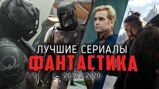 9 Лучших новых фантастических сериалов / 2019-2020
