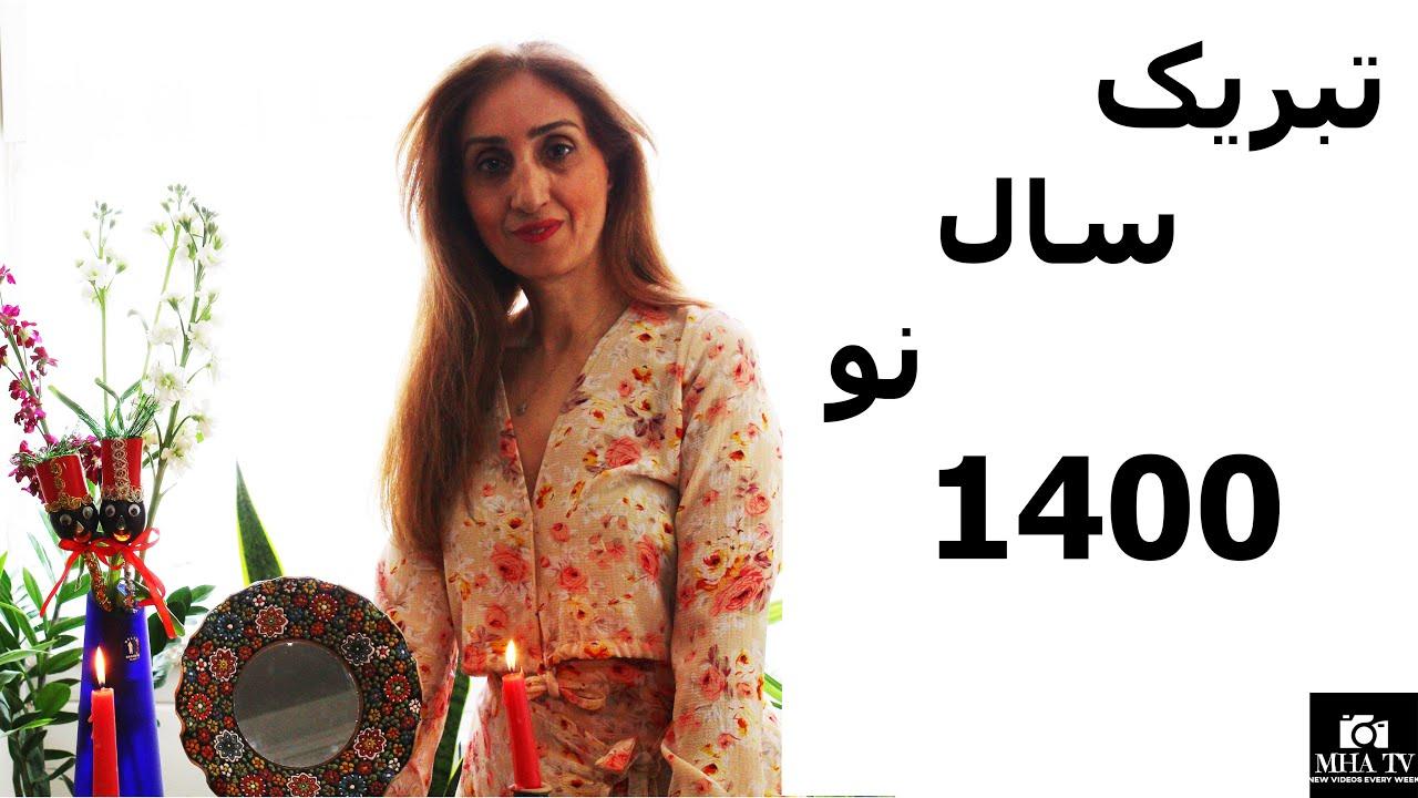 تبریک عید نوروز سال 1400
