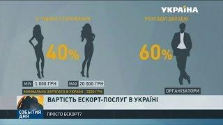 Модельні ескорт-агентства заманюють працювати молодих дівчат