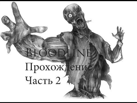 ссыклявый обзор на bloodline:линия крови