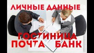 Личные данные, банк, почта, гостиница. Урок польского языка