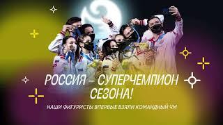 Чистый хвост 19 Россия лучшая на командном ЧМ по фигурному катанию Так ли ценна эта победа