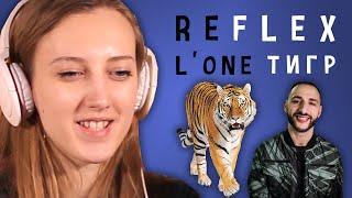 L'ONE - Тигр (РЕФЛЕКС на клип)