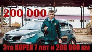 В чем подвох Киа Спортейдж 7 лет и 200 000 полный отчет надежности!
