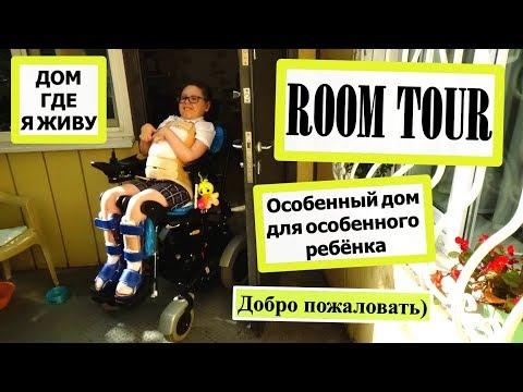 ROOM TOUR &