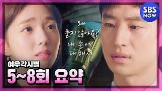 "SBS  시간 순삭! 5~8회 요약본 / ''WhereStarsLand"" Ep.5~8 Review (10:30')"