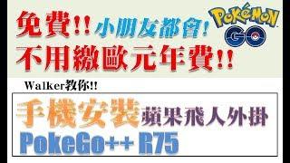 【iphone電腦版】「iphone電腦版」#iphone電腦版,PokemonGo-手機直...