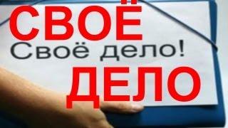 Документы ООО готовы - дальнейшие ДЕЙСТВИЯ(, 2013-03-01T13:12:59.000Z)