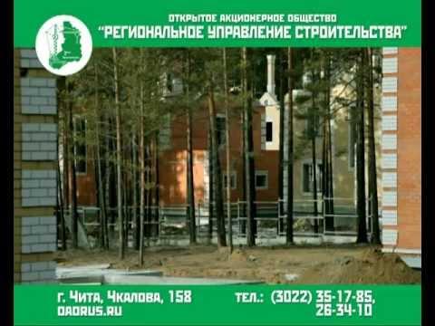 Частные бесплатные объявления в рубрике недвижимость, земельные участки в россии в чите на сайте доски. Ру.