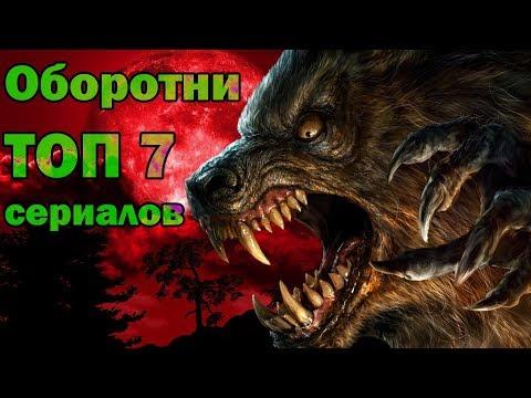 Оборотни ТОП 7 лучших сериалов
