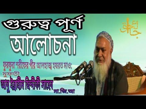 Furfura sharif er waz _new islamic bangla waz by  pir abu ibrahim hujur 2017
