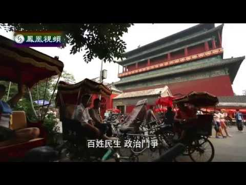 Marco Polo and Peking/Beijing (Dadu/Cambaluc of 13th century) 马可波罗与北京(元大都/汗八里) - 凤凰卫视 Phoenix TV