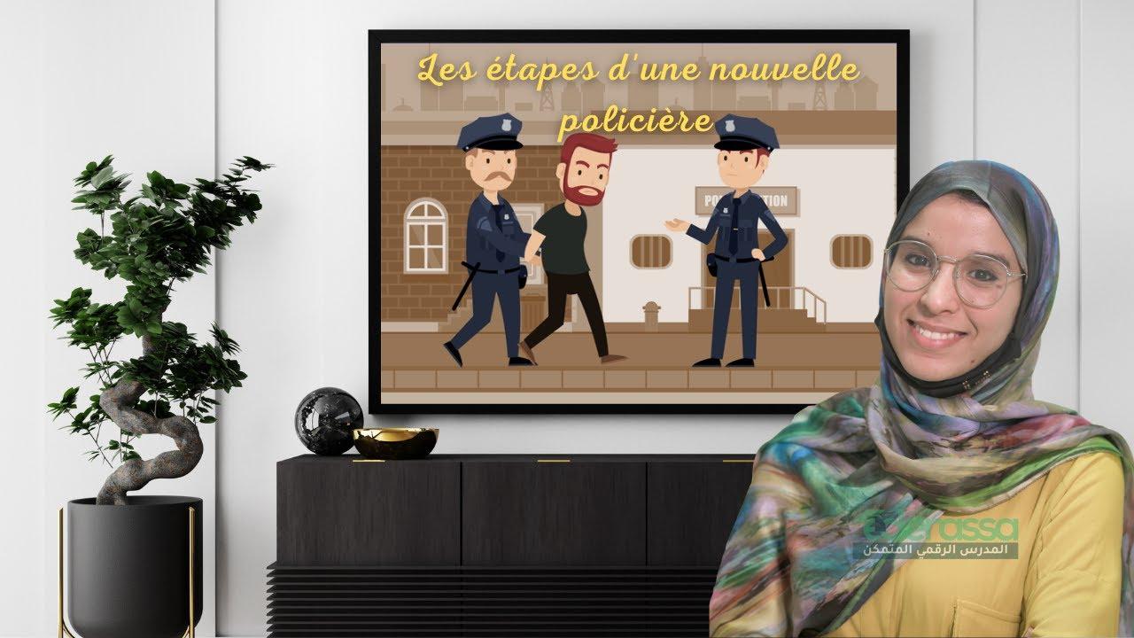 Download Les étapes d'une nouvelle policière 3ème année collège