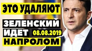 ХОД КОНЕМ! - 08.08.2019 - ЗЕЛЕНСКИЙ ВСЕХ ОБХИТРИЛ
