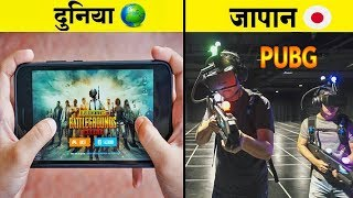 5 सबसे खतरनाक GAMING GADGETS | 5 PUBG IN REAL LIFE GADGETS