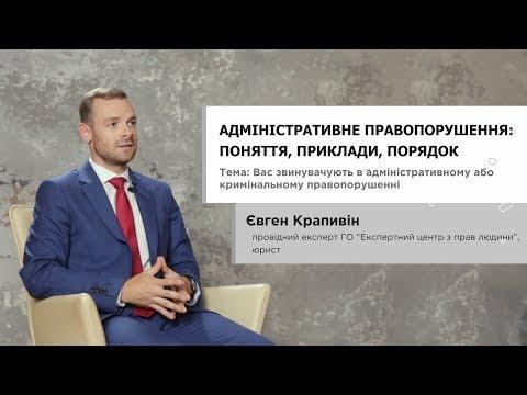 Адміністративне правопорушення: поняття, приклади, порядок - Євген Крапивін