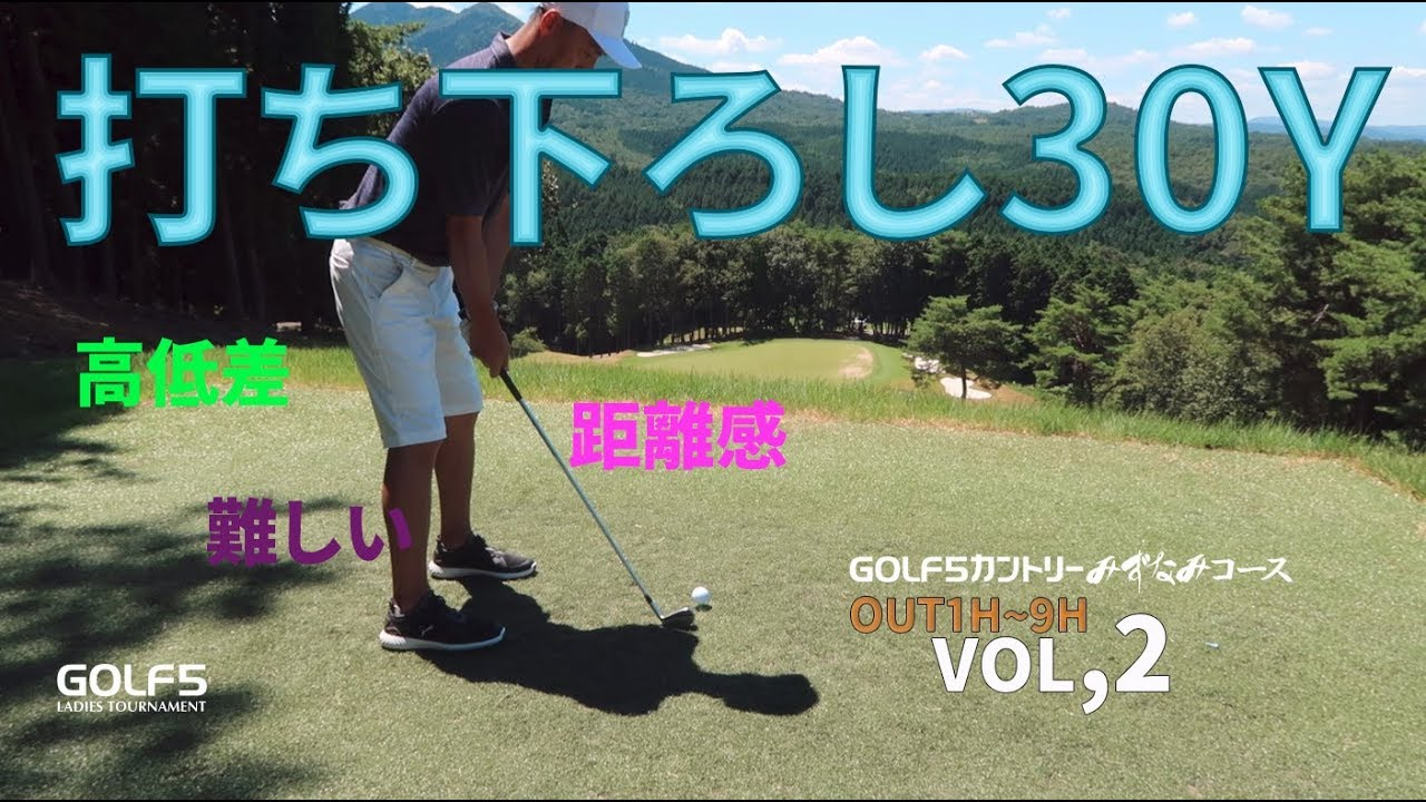 み みずな ゴルフ コース 5