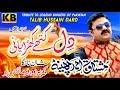 Dil kithey khara e - Mushtaq Ahmed Cheena - Official Kb Production