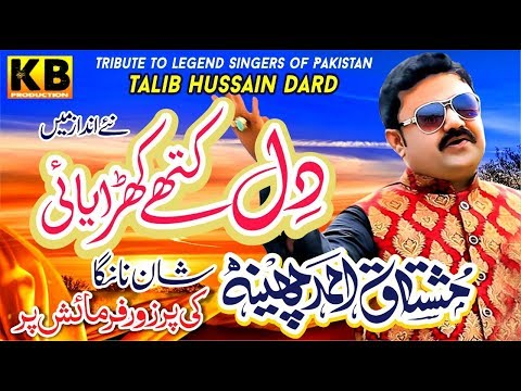 dil-kithey-khara-e---mushtaq-ahmed-cheena---official-kb-production