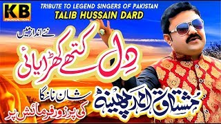 Dil kithey khara e - Mushtaq Ahmed Cheena - Official Kb Production