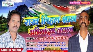 Rudal Raj Albela LIVE SONG रख लिहला शान अभिनन्दन जवान Bhojpuri Song 2019 New