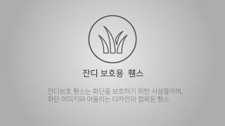 [현대휀스개발 용도별휀스 - 잔디보호 휀스/펜스] 화단…