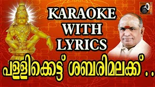 Pallikettu Karaoke with Lyrics | Pallikattu Sabarimalaikku | Hindu Devotional Songs Karaoke