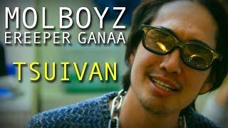 MOLBOYZ | Ereeper Ganaa - Tsuivan (Official MV)