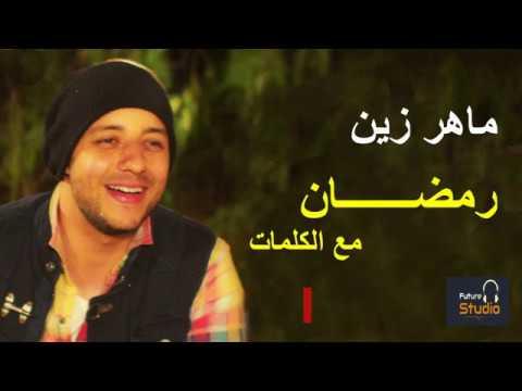 Maher Zain |Ramadan Arabic Version-(with Arabic Lyrics)ماهر زين رمضان مع الكلمات