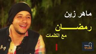 Maher Zain Ramadan Arabic Version