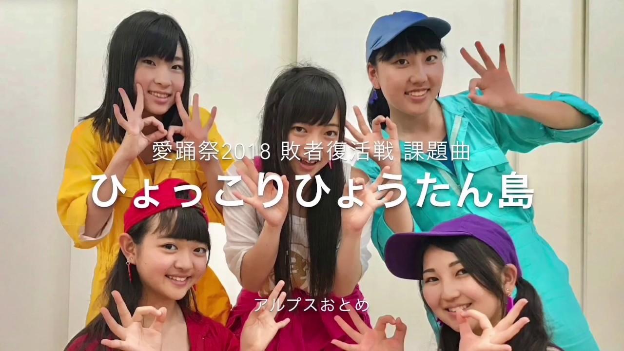 愛踊祭2018】アルプスおとめ/ひ...