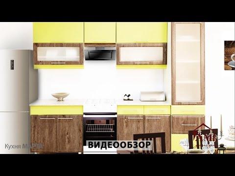 Кухня Марта АМИ Мебель