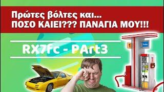 Κίτρινο RX7 fc Part3 - ΠΟΣΟ ΚΑΙΕΙ ΕΙΠΑΜΕ??