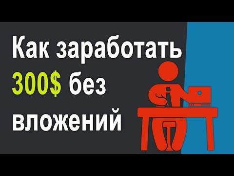 #8 - Как заработать 300$ в интернете без вложений - Заработок с Яндекс Толокой