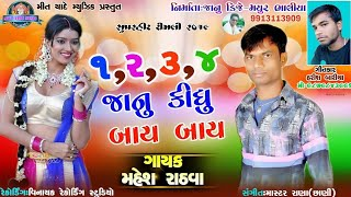 Mahesh Rathva New Gafuli 2019   1234 Janu Kidhu By By   Remix DJ Keyur  Mit Yaade Music