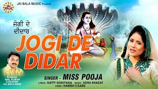 Jogi De Didar - #Miss #Pooja Bhajan - #Jai #Bala #Music - Baba Balak Nath Songs Aarti