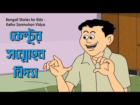 Bengali Stories for Kids | কেল্টুর সন্মোহন বিদ্যা | Bangla Cartoon | Rupkothar Golpo | Bengali Golpo thumbnail