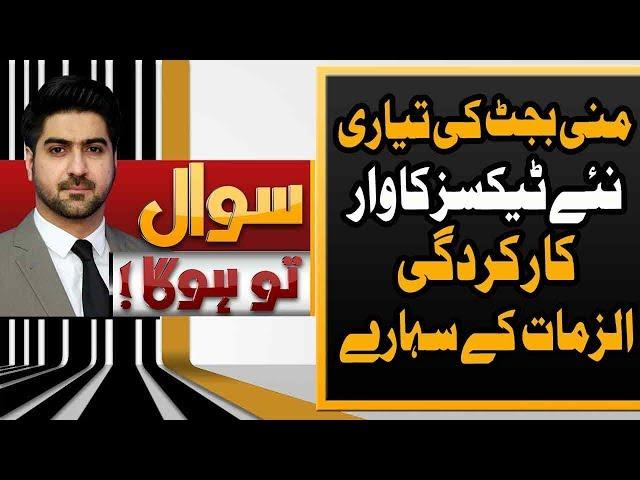 Sawal To Hoga | Full Program | 13 January 2019  | Neo News HD