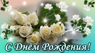 С ДНЁМ РОЖДЕНИЯ Красивая Музыкальная Открытка! Поздравление с Днём Рождения🌺!