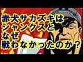 【ワンピース】赤犬サカズキはシャンクスとなぜ戦わなかったのか?
