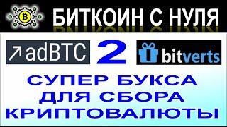 Работа на СОЦПАБЛИК - БУКС 2018 - Заработок без вложений