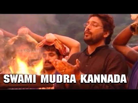 swami-mudra-kannada-ayyapan-devotional-video-songs