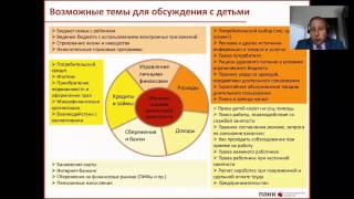 Вебинар 1. Обучение детей-сирот основам финансовой грамотности
